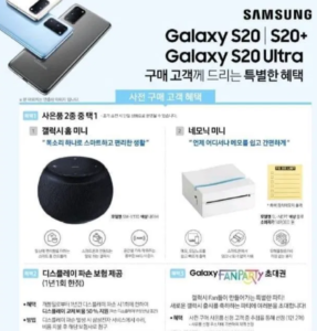 samsung galaxy home mini gratis